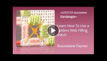#Embroidery #Hardanger .Learn How To Use a Spiders Web Filling #Stitch